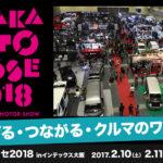 大阪オートメッセ 2018の出展者やコンパニオンまとめ!来場者数も!