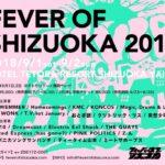 FEVER OF SHIZUOKA 2018 宿泊情報も!