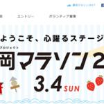 静岡マラソン2018!特徴と交通規制時間、コースも公開!