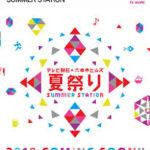SUMMER STATION 2018 六本木の一大イベント!
